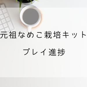 【アプリ】元祖なめこ栽培キット【プレイ進捗】