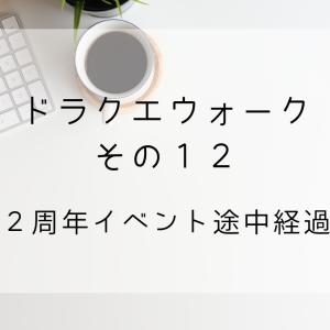 【アプリ】ドラクエウォーク その12【2周年イベント途中経過】