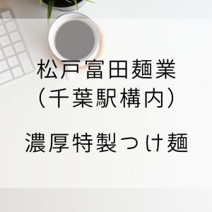 【豚骨魚介系】松戸富田麺業(千葉駅構内)【濃厚特製つけ麺】