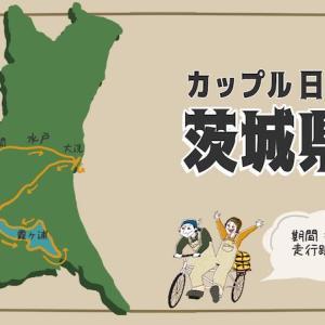 【カップル日本一周】茨城県の旅日記|タンデム自転車