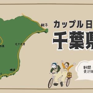 【カップル日本一周】千葉県の旅日記|タンデム自転車