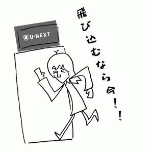 家族で楽しもう!【ユーネクスト】無料トライアル!