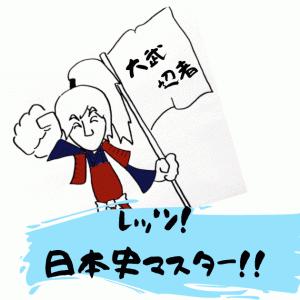 ゲームで日本史を好きになろう!【戦国無双5】体験版やってみた♪