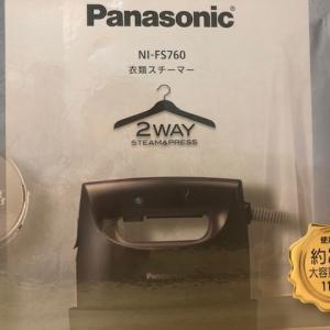 パナソニックの衣類スチーマー(NI-FS760)を購入したのでレビュー。うれしい機能が満載で大満足です。
