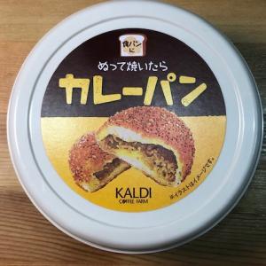カルディの売り切れ続出、『ぬって焼いたらカレーパン』を購入しました。一口でリピ確定です。