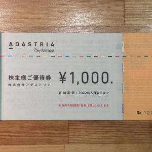 本日【2685】アダストリアの株主優待券が届きました。内容がアップグレード、ウレシ~。