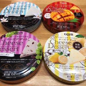 QBBのチーズデザート6Pは食後のデザートに最適。勝手にベスト4をランキング!