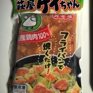 時々テレビで取り上げられていて、前から気になっていた『鶏ちゃん焼き』がスーパーに売っていたので、食べてみた。