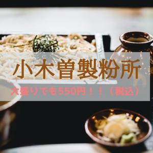 やっと金沢に来た!『小木曽製粉所 金沢新神田店』に行ってきました。三立ての二八そばが、大盛りでも550円ってコスパ高すぎです!!(テイクアウトもOK)