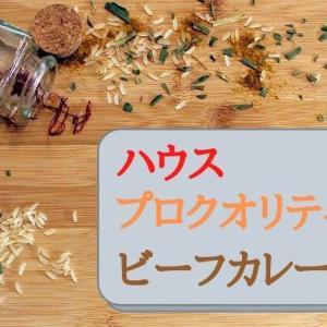リニューアルした『ハウス プロクオリティ ビーフカレー』はコスパ最高の調理&アレンジしやすい、おススメなカレーでした‼