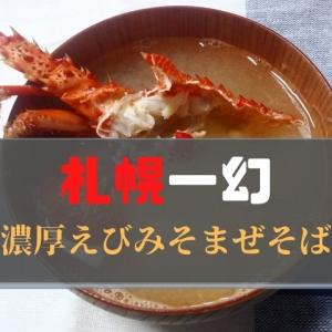 ローソンで買える『札幌一幻 濃厚えびみそまぜそば』は濃厚なえびみそと、のど越しの良い麺がなかなかの逸品でした!