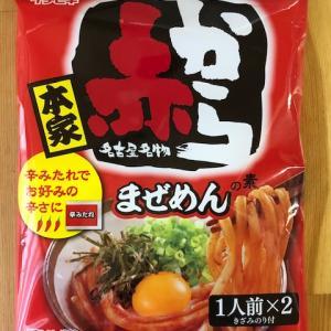 麺好き必見!! 赤からシリーズ第2弾「赤からまぜめんの素」をレビュー。手軽で、食欲のモリモリ! これからの季節に最高の商品でした!