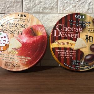 QBBのチーズデザートに季節限定「青森県産シャキシャキふじりんご」「熊本県産和栗」の2種が9月1日発売! 相変わらず食後のデザートにピッタリの商品でした!