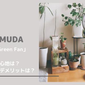【レビュー】バルミューダの扇風機「The Green Fan」の使い心地は?メリット・デメリットは?