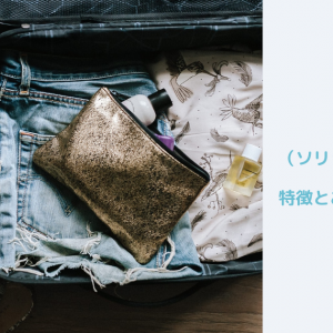 旅行にも!練り香水(ソリッドパフューム)の特徴とおすすめの使い方