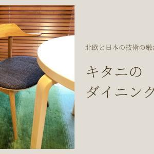 理想のダイニングの椅子を追い求めて 北欧と日本の技術の融合キタニのチェア