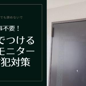 工事不要のお手軽防犯対策!簡単にドアにつけられるモニター付きドアカメラ