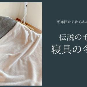寝具の冬支度 累計38万枚売れた「伝説の毛布」でぬくぬく!