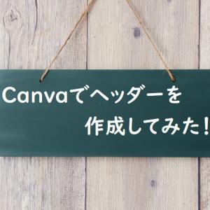 【ヘッダー作成】Canvaで無料作成してみた!