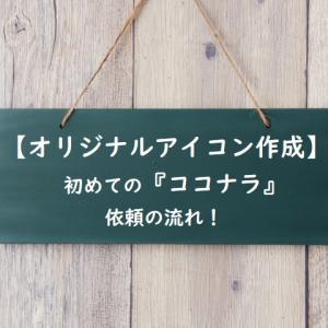 【オリジナルアイコン作成】初めての『ココナラ』依頼の流れ!