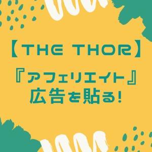 【THE THOR(ザ・トール)】テーマをインストールしたらやること!『アフェリエイト広告』を貼る!