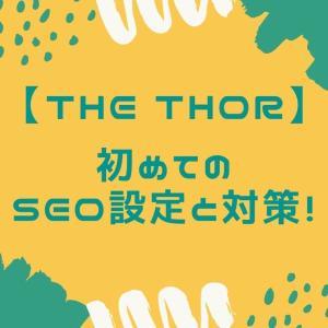 【THE THOR(ザ・トール)】最初に行うSEO設定とSEO対策!
