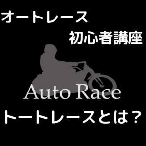 【オートレース】初めてオートレースをする方に向けての『初心者講座』