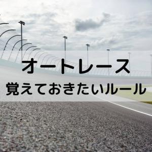 【オートレース】覚えておきたい基斜行ルール『初心者講座』