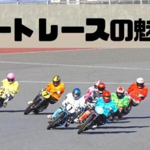 【オートレース】の魅力!