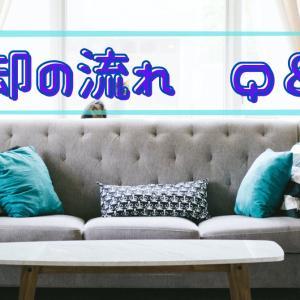 不動産屋売却の流れ 【Q&A】