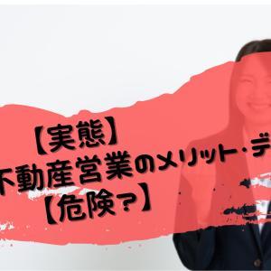 【実態】女性の不動産営業のメリット・デメリット【危険?】