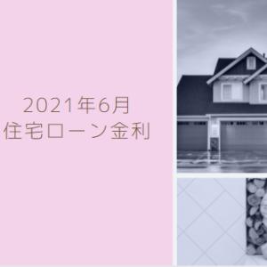 2021年6月 住宅ローン金利💛 今月の最安金利は?