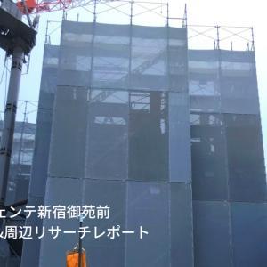 ルジェンテ新宿御苑前 現地&周辺リサーチしてきました💛 GRACEFUL TOKYO