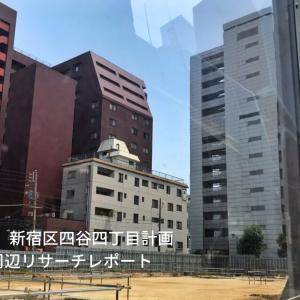 (仮称)新宿区四谷4丁目計画 建設地&周辺レポート💛 2025年完成予定!
