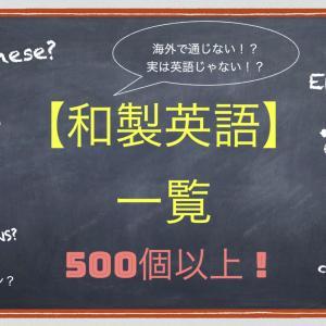 実は英語じゃない!海外で通じない【和製英語・外来語】 500個以上〈一覧〉