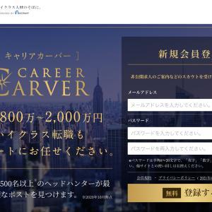 キャリアカーバー(CAREER CARVER) リクルートの転職サービス 【評判は?】ハイキャリア向け転職サービス