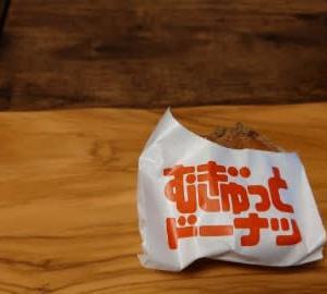 朝ごパン〜ミスタードーナツの『むぎゅっと』