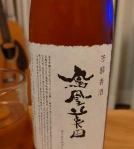 鳳凰美田の杏酒とポテトコンビーフグラタン