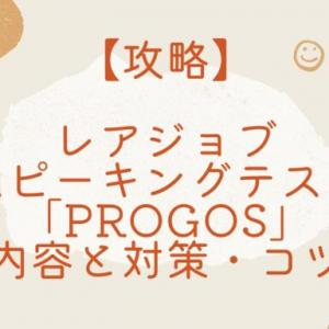 【攻略】レアジョブのスピーキングテスト「PROGOS」の内容と対策・コツ