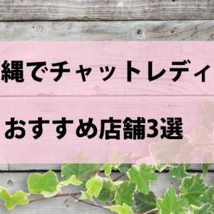 【沖縄でオススメ!】那覇エリアのチャットレディ店舗3選
