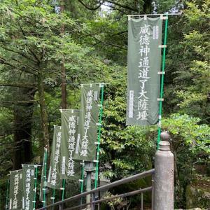 大雄山最乗寺~関東屈指のパワースポット その2~