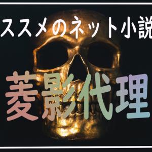 【RPG好きにオススメのネット小説家】菱影代理
