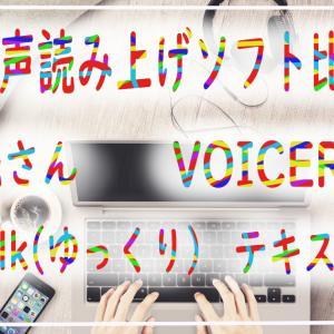 【音声読み上げソフト比較】音読さんの使い方と注意点、他のソフトとの比較