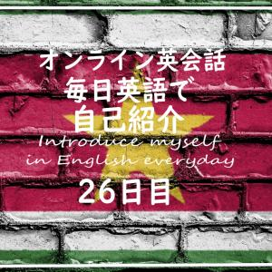 【毎日英語で自己紹介26日目】スリナム、自然保護区、水力発電