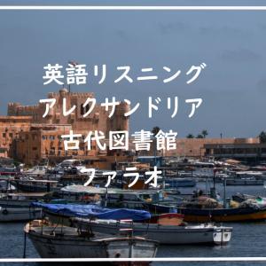 【毎日英語で自己紹介30日目】アレクサンドリア、古代図書館、ファラオ