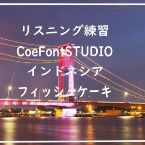 【毎日英語で自己紹介32日目】CoeFontSTUDIO、インドネシア、フィッシュケーキ