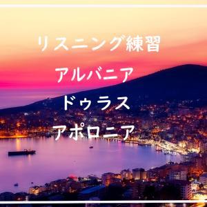 【毎日英語で自己紹介33日目】アルバニア、ドゥラス、アポロニア