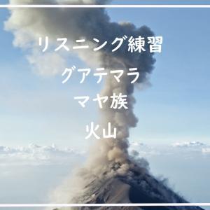 【毎日英語で自己紹介34日目】グアテマラ、マヤ族、火山