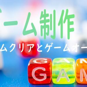 【Unity】ゲームクリアとゲームオーバー【超初心者】