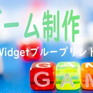 【UE4】widgetブループリント